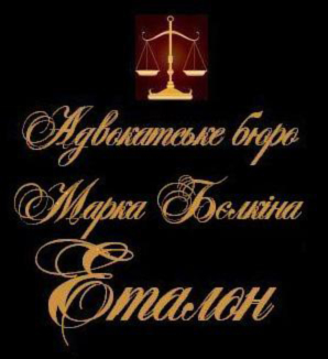 Адвокатське бюро Марка Бєлкіна «Еталон»